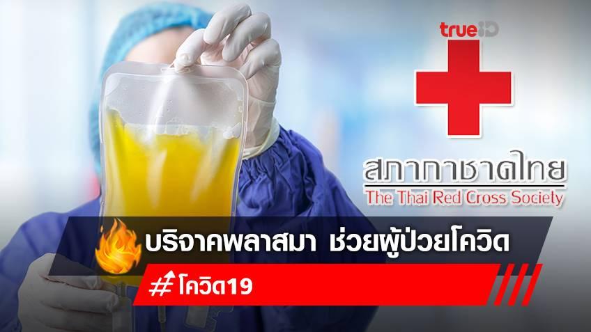 """หายป่วยโควิด-19 """"บริจาคพลาสมา"""" เป็นยารักษาโควิด ได้ที่ """"สภากาชาดไทย"""""""