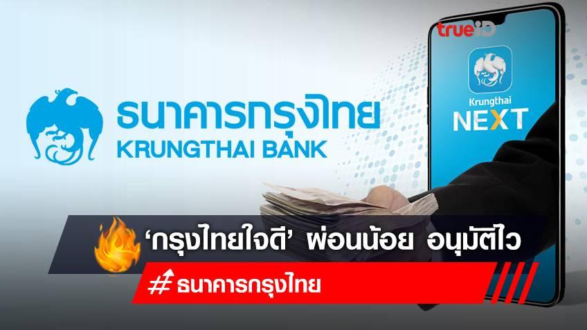 """สมัครสินเชื่อ """"กรุงไทยใจดี"""" และ """"Smart Money"""" ยืม 50,000 บาท ผ่อนหลักร้อย สูงสุด 84 เดือน"""