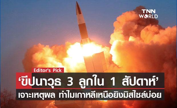 ยิงขีปนาวุธ 3 ลูกใน 1 สัปดาห์...ทำไมเกาหลีเหนือ ทดสอบมิสไซล์บ่อย โชว์แสนยานุภาพ หรือพร้อมทำสงคราม