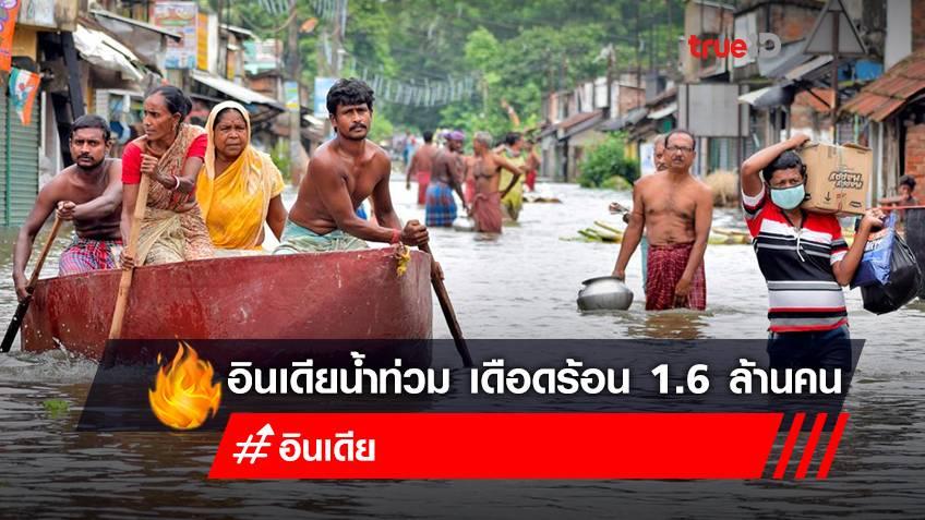 อินเดีย น้ำท่วมหนักในรัฐคุชราต เสียชีวิต 3 คน