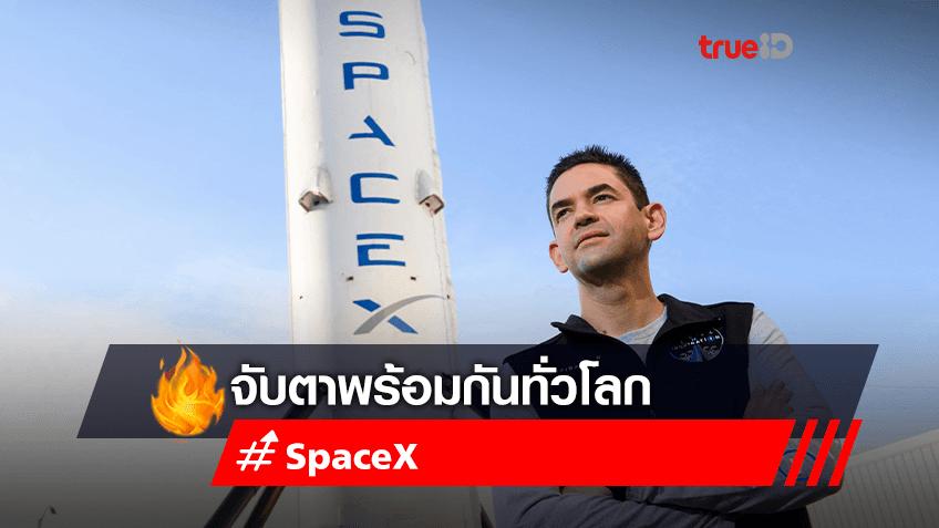 จับตาพร้อมกันทั่วโลก! SpaceX ส่งยาน Crew Dragon ขึ้นสู่อวกาศในภารกิจ Inspiration4