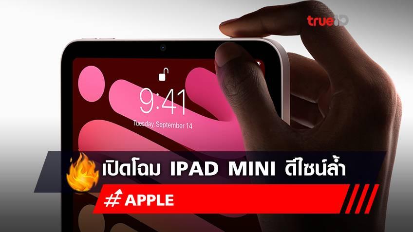 """สรุปข้อมูล Apple เปิดตัว """"iPad mini"""" ดีไซน์ใหม่ ฟังก์ชันเลิศ"""