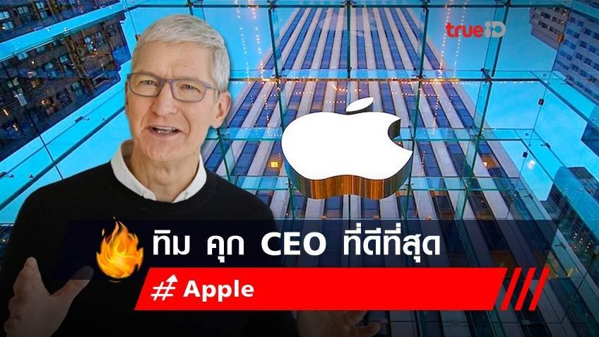 ทิม คุก CEO ที่ดีที่สุดของ Apple