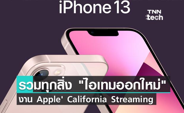 """รวมทุกสิ่งของ """"ไอเทมออกใหม่"""" ของ iPhone 13 - iPad mini - Apple Watch Series 7 ในงาน Apple' California Streaming"""