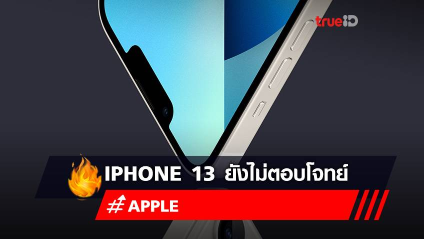 สื่อต่างชาติมอง iPhone 13 ยังไม่ตอบโจทย์ผู้บริโภค