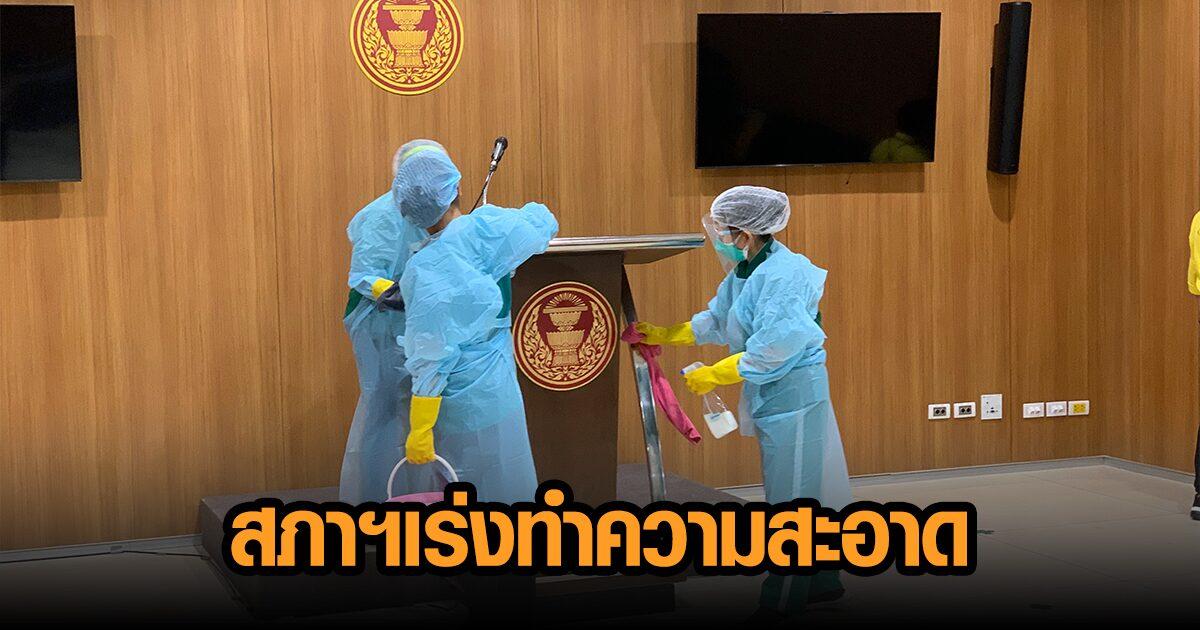 สภาฯเร่งทำความสะอาดหลังนักข่าวติดโควิด ไทม์ไลน์เข้าสภา 8-10 ก.ย. พร้อมตั้งจุดตรวจ ATK