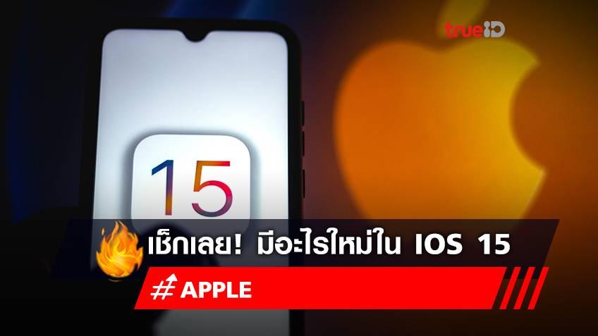 มีอะไรใหม่ ใน 'iOS 15' จาก 'Apple' ที่ต้องรู้! 'iPhone' รุ่นไหนยังรอด?