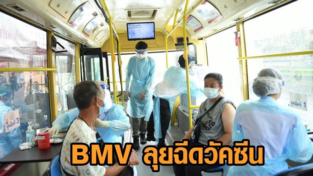 รถฉีดวัคซีน BMV ลุยฉีดวัคซีนโควิดคนไร้บ้าน 3 ย่านสำคัญ