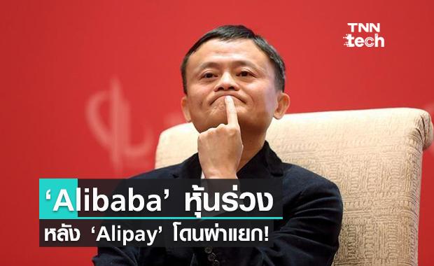 หุ้นอาลีบาบาร่วงอีก! หลังปักกิ่งสั่งแยกแอป 'Alipay'