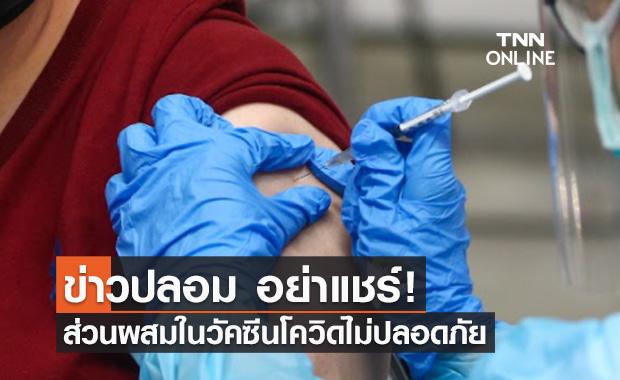 ข่าวปลอม อย่าแชร์! ส่วนผสมในวัคซีนโควิด อันตรายและไม่ปลอดภัย