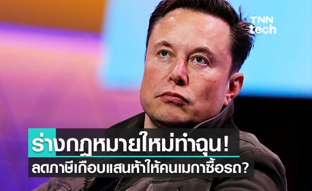 Elon ไม่พอใจ! ร่างกฎหมายใหม่ลดภาษีให้คนซื้อรถยนต์ไฟฟ้า!