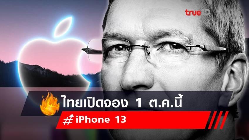 Apple เปิดตัว iPhone 13 ไทยเปิดจอง 1 ต.ค. เริ่มวางขายจริง 8 ต.ค.นี้