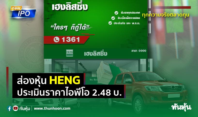 ส่องหุ้น HENG ประเมินราคา ไอพีโอ2.48บ.
