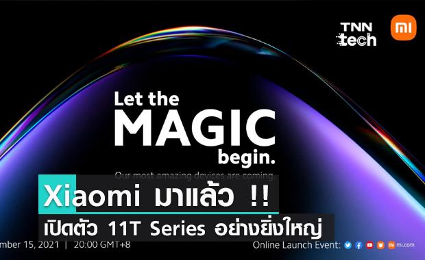 Xiaomi มาแล้ว !! เปิดตัว 11T Series อย่างยิ่งใหญ่ มือถือคุณภาพสูงที่ราคาไม่สูงตาม