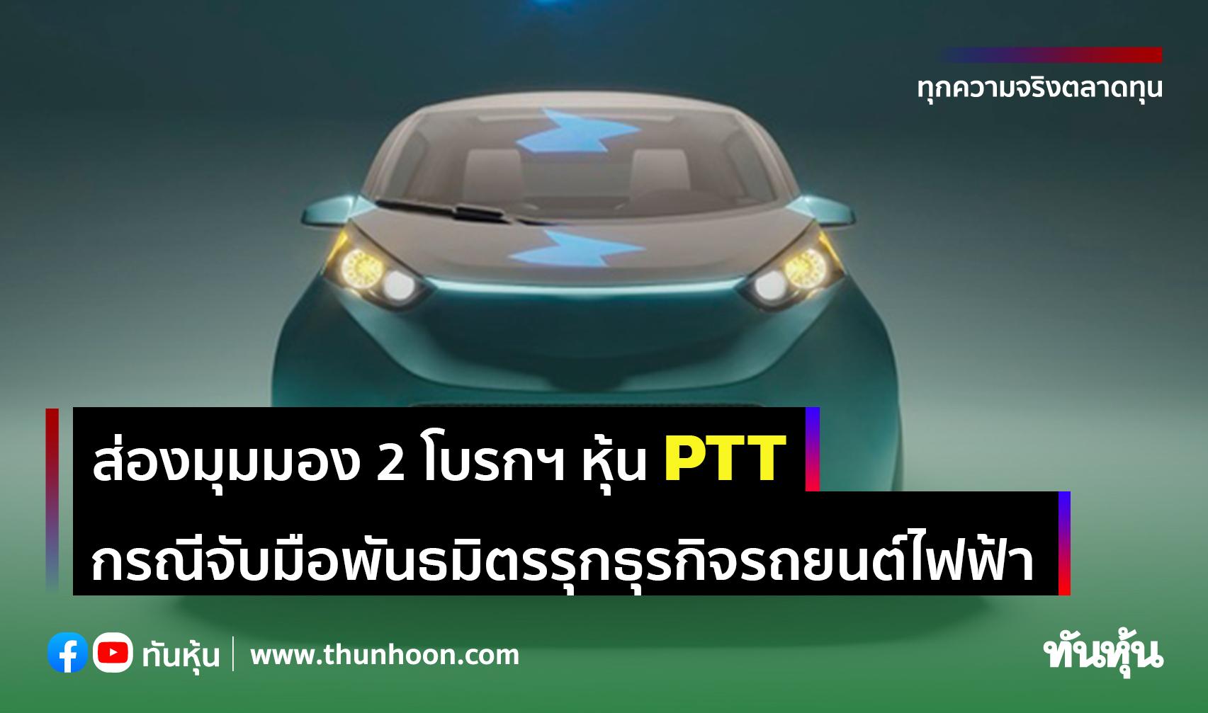 ส่องมุมมอง 2 โบรกฯ หุ้น PTT กรณีจับมือพันธมิตรรุกธุรกิจรถยนต์ไฟฟ้า