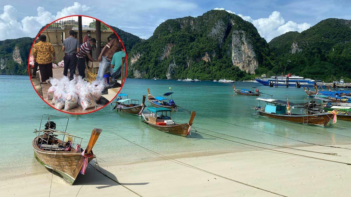 เกาะพีพีกระอัก ติดโควิดพุ่ง ขยายปิดเกาะอีก 7 วัน ทำคนเดือดร้อนหนัก