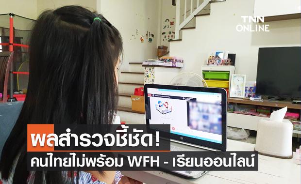 ผลสำรวจชัด! คนไทยไม่พร้อม Work From Home - เรียนออนไลน์