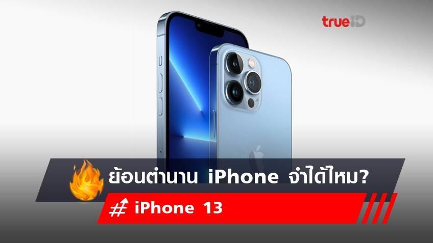 รวมเปิดตัว iPhone รุ่นแรก สู่ iPhone 13 รุ่นเรือธงใบ
