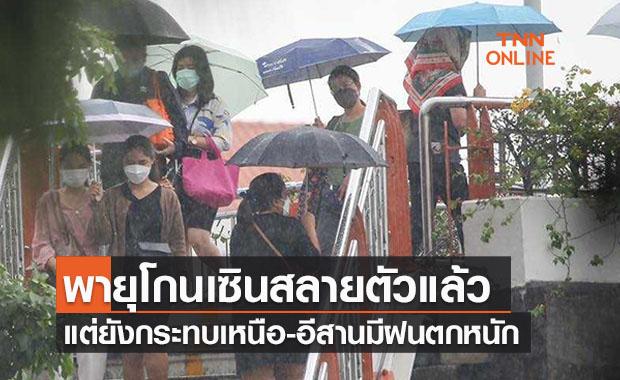 'พายุโกนเซิน'สลายตัวแต่ยังกระทบไทย เหนือ-อีสานฝนตกหนัก