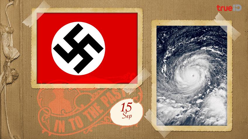 Into the past : พายุไต้ฝุ่นมังคุดพัดถล่มประเทศฟิลิปปินส์ , นาซีเยอรมนีเริ่มใช้นโยบายเลือกปฏิบัติทางเชื้อชาติ (15ก.ย.)