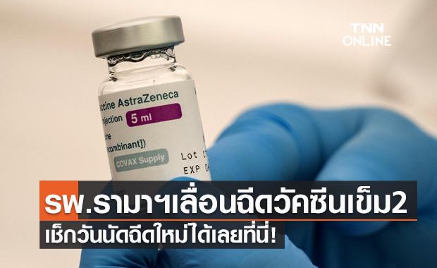 """เช็กด่วน! รพ.รามาฯ ประกาศเลื่อนวันฉีดวัคซีน """"แอสตร้าฯ"""" เข็ม 2"""