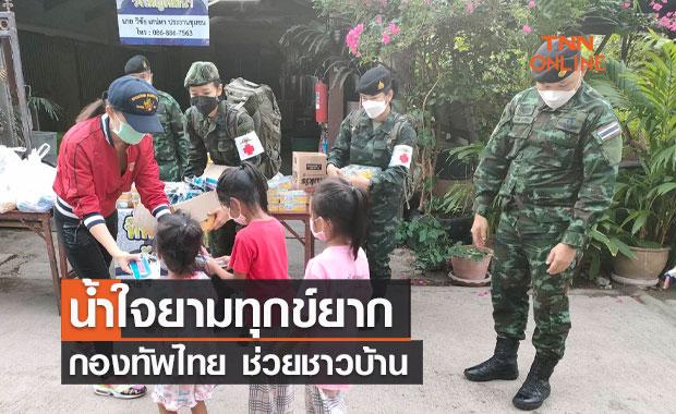 กองทัพไทย เข้มแคมป์คนงาน หลังรัฐคลายมาตรการโควิด
