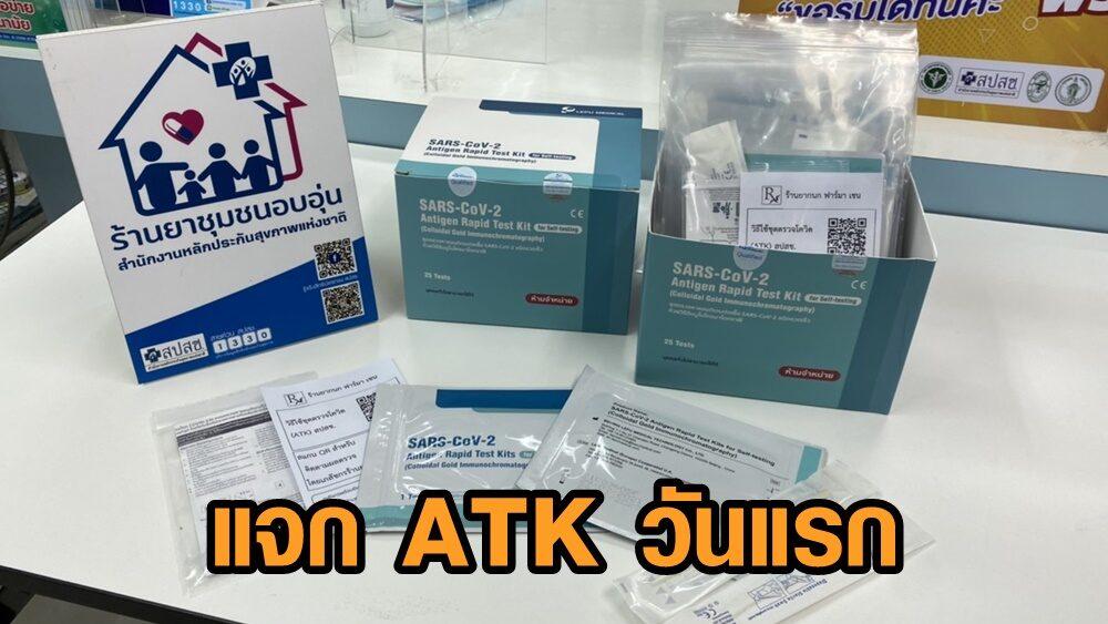 กรุงเทพฯ ประเดิมแจก ATK วันแรก สปสช.เผยกลุ่มเสี่ยงขอรับที่ร้านยากว่า 400 แห่งทั่วกรุง