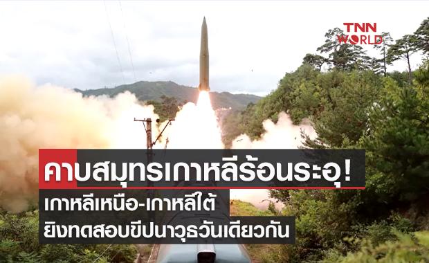 เปิดภาพนาทีขีปนาวุธเกาหลีเหนือ ทดสอบยิงจากรถไฟเป็นครั้งแรก!