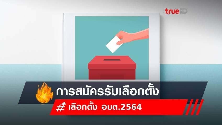 คู่มือการเลือกตั้ง อบต. 2564 :  การสมัครรับเลือกตั้ง