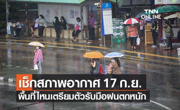 เช็กสภาพอากาศวันพรุ่งนี้ 17 ก.ย. พื้นที่ไหนเตรียมรับมือ 'ฝนตกหนัก'
