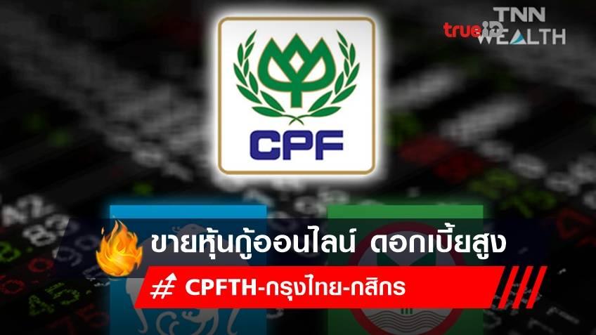 'CPFTH' ผนึก 'กรุงไทย-กสิกร' ขายหุ้นกู้ออนไลน์ ดอกเบี้ยสูงสุด 3.7%