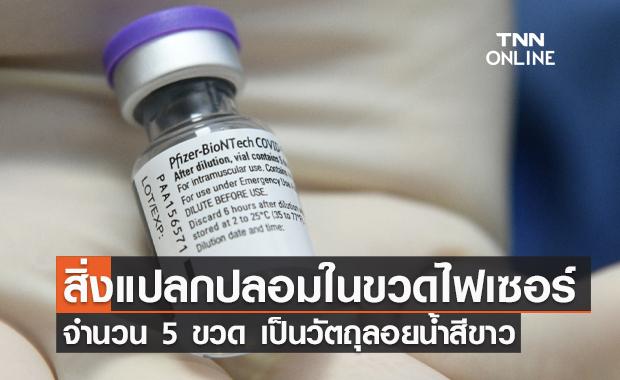"""ญี่ปุ่น พบสิ่งแปลกปลอมในขวดวัคซีน """"ไฟเซอร์"""" จำนวน 5 ขวด!"""