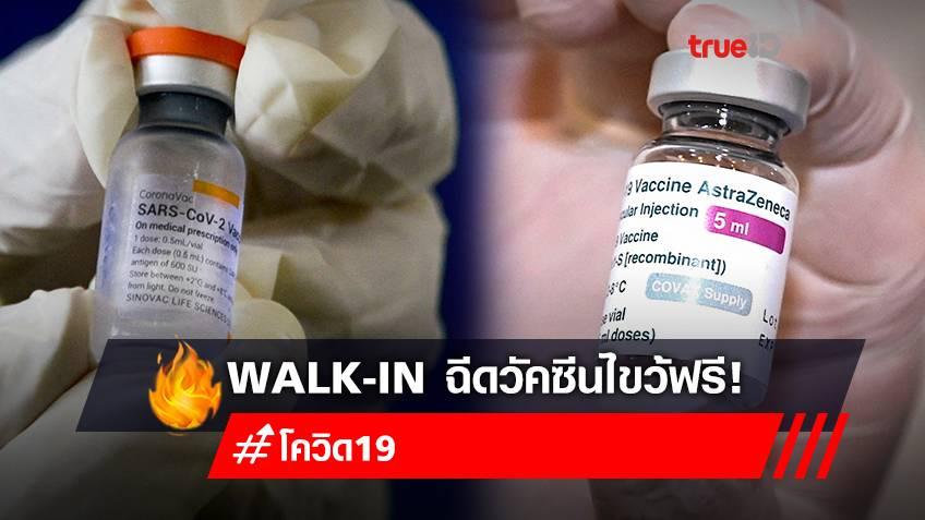 """Walk-in ลงทะเบียนฉีดวัคซีนไขว้ สูตร """"ซิโนแวค+แอสตร้าเซนเนก้า"""" ที่โรงพยาบาลบางบัวทอง"""