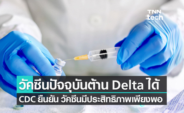 "CDC ยืนยัน วัคซีนในปัจจุบันยังป้องกันไวรัสสายพันธุ์ ""เดลต้า"" ได้"
