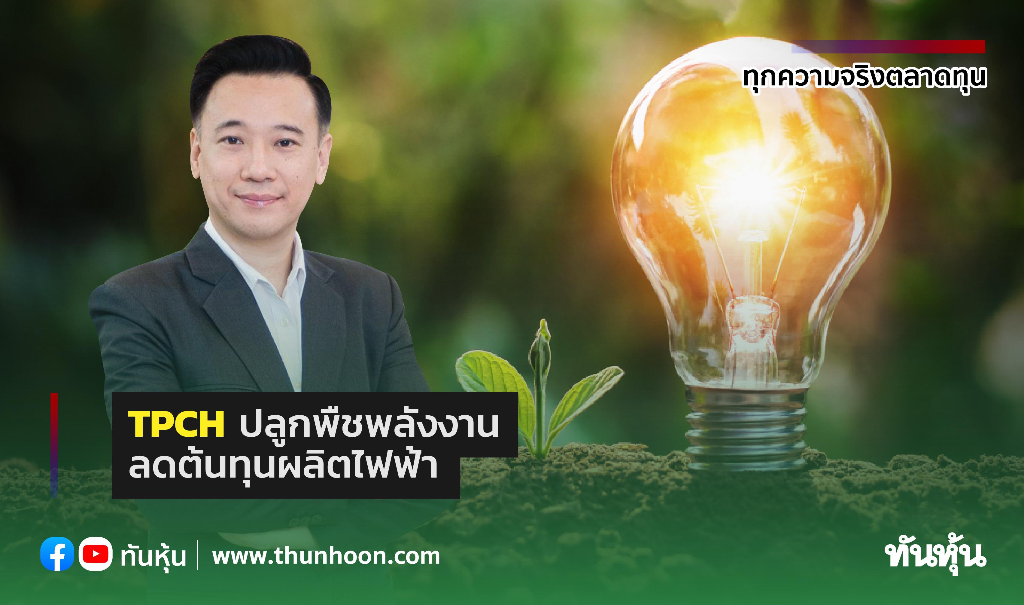 TPCHปลูกพืชพลังงาน ลดต้นทุนผลิตไฟฟ้า
