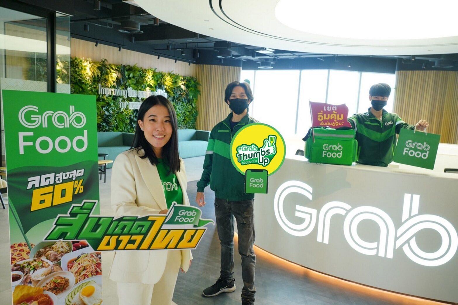 """แกร็บฟู้ด ส่งแคมเปญ """"สั่งเถิดชาวไทย"""" ดันยอดQ 4 พ่วง """"คนละครึ่ง"""" กระตุ้นศก.จ-อัดสิทธิประโยชน์ให้ร้านอาหาร"""