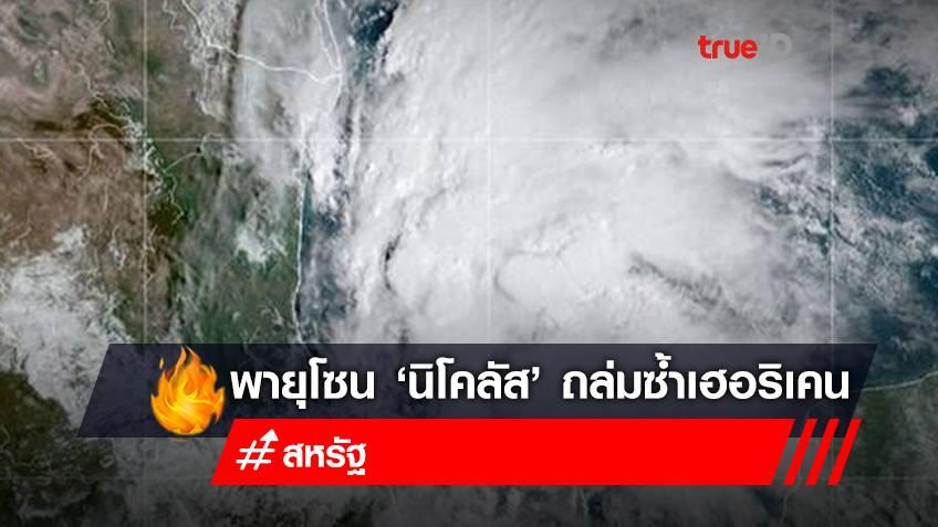 พายุโซนร้อน 'นิโคลัส' ถล่มรัฐลุยเซียนา ซ้ำเฮอริเคน 'ไอดา'