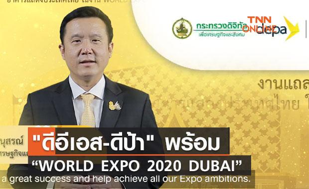"""""""ดีอีเอส-ดีป้า""""ประกาศความพร้อมประเทศไทยในงาน """"WORLD EXPO 2020 DUBAI"""""""