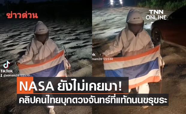 แชร์สนั่น! คลิปคนไทยบุกดวงจันทร์ ที่แท้ถนนขรุขระ