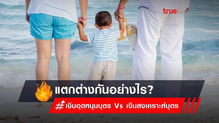 เงินอุดหนุนบุตร Vs เงินสงเคราะห์บุตร ประกันสังคม แตกต่างกันอย่างไร? คนมีลูกต้องรู้ไว้!
