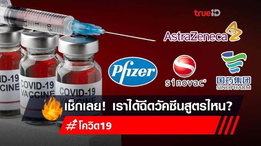 """อัปเดตล่าสุด! สูตรฉีดวัคซีนโควิด-19 ของคนไทย """"วัคซีนไขว้"""" แบบไหน ใช้กับใครบ้าง"""