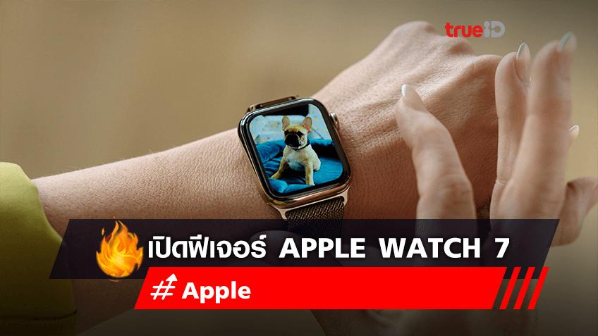 เปิดฟีเจอร์ Apple Watch 7 มีอะไรใหม่ น่าเป็นเจ้าของไหม?