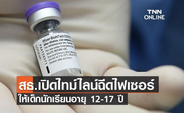 เช็กไทม์ไลน์ 'ฉีดวัคซีนไฟเซอร์' ให้เด็กนร.อายุ 12-17 ปี