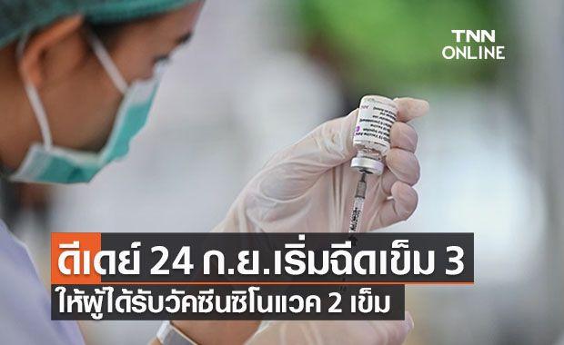 ดีเดย์ 24 ก.ย.ทยอยฉีดวัคซีนโควิดกระตุ้นเข็ม 3 ให้คนได้รับซิโนแวค 2 เข็ม