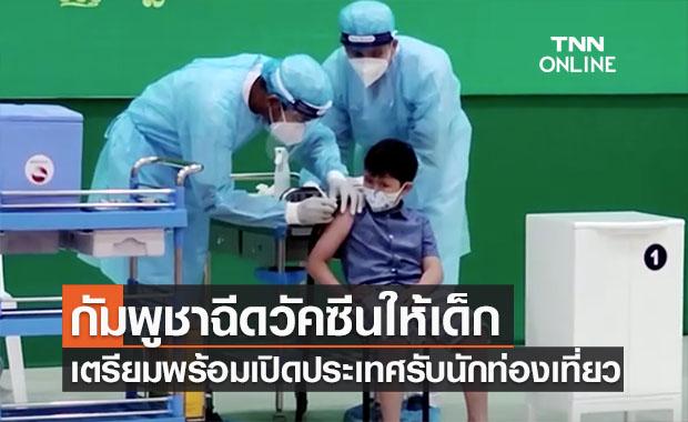 กัมพูชาเริ่มฉีดวัคซีนป้องกันโควิดให้เด็กอายุ 6 -12 ปี เร่งแผนเปิดประเทศ