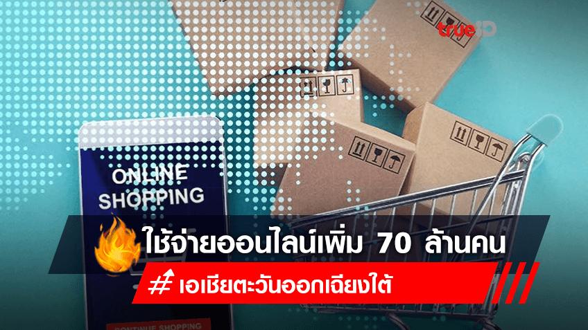 เอเชียตะวันออกเฉียงใต้รวมไทยมีผู้ใช้จ่ายออนไลน์เพิ่ม 70 ล้านคนนับตั้งแต่โควิดระบาด