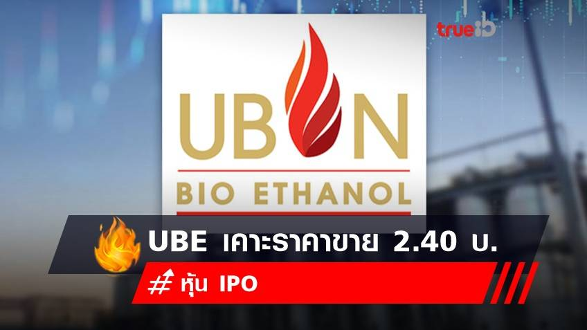 UBE เคาะราคาขาย IPO 2.40 บ./หุ้น เปิดจองซื้อ 21-23 ก.ย.นี้