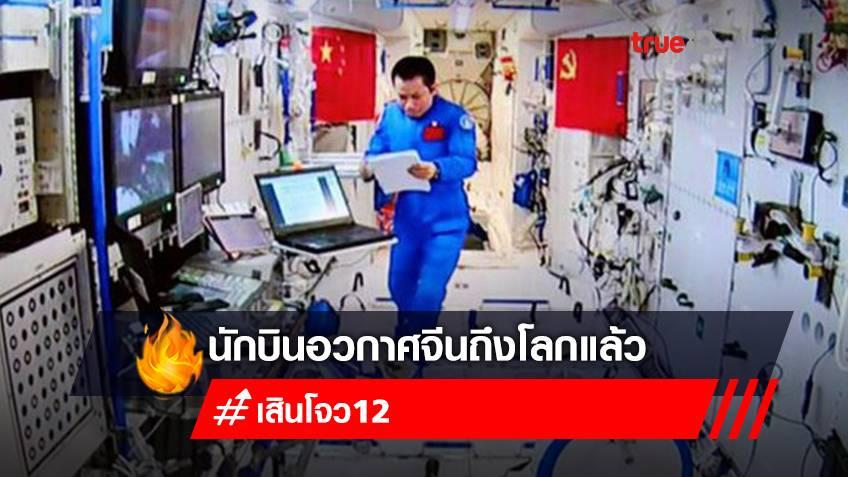 3 นักบินอวกาศ 'เสินโจว-12' กลับถึงโลกอย่างปลอดภัย