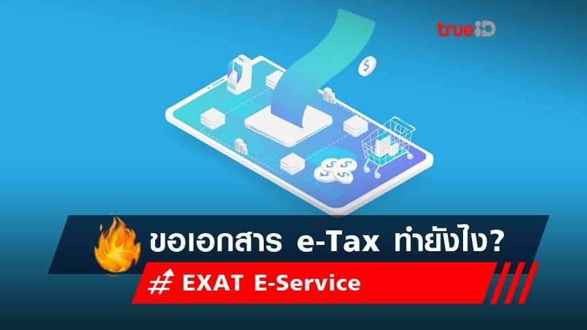 ดาวน์โหลด (Download) ขอเอกสาร e-Tax ทำตามนี้เลย!