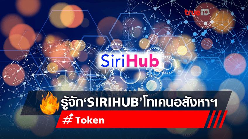 รู้จัก 'SiriHub' โทเคนอสังหาฯ ตัวแรกของไทย